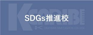 SDGs推進校