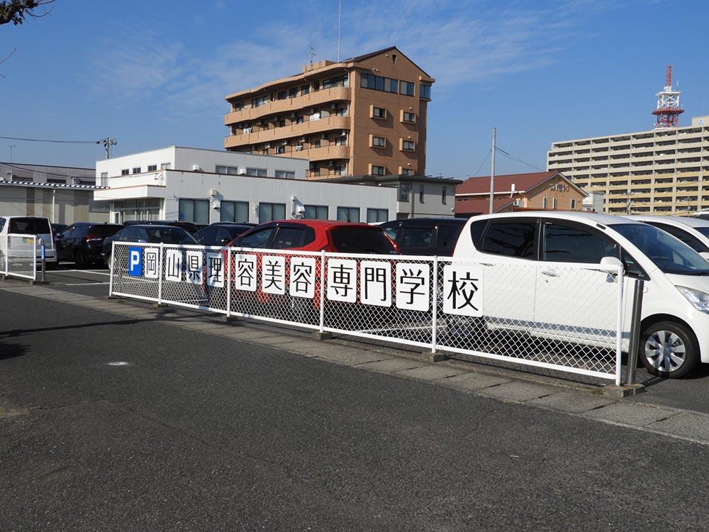 駐車場支援制度