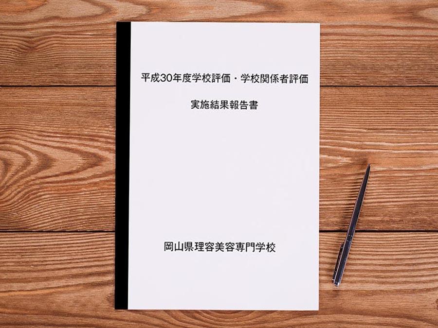 学校関係者評価委員会
